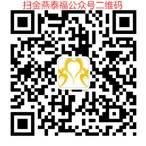 C:\Users\lenovo\Desktop\金燕泰福公众号新二维码.jpg